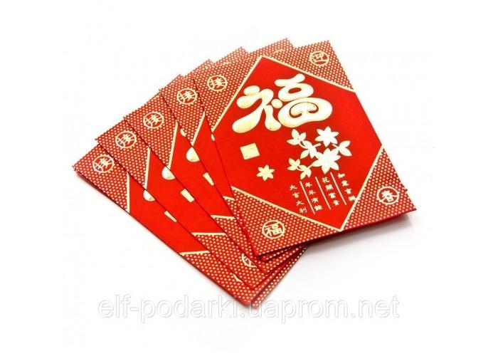 """Конверт для грошей червоний """"Побажання щастя"""" (6 шт/уп)(12х8 см)"""